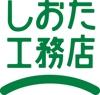 有限会社塩田工務店