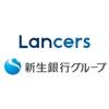 ランサーズ・新生銀行共同プロジェクト