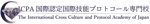 ICPA国際プロトコール株式会社