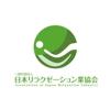 一般社団法人日本リラクゼーション業協会