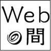 株式会社Webの間