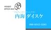 OFFICE 空 utsumi
