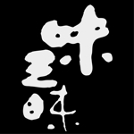(有)粕谷製麺所
