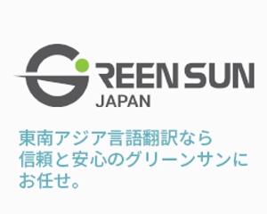 Green Sun Japan 株式会社