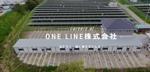 ONE LINE株式会社