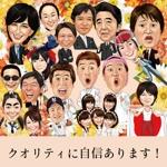 似顔絵専門店ハピネスライクネス (tunodaharu)