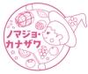 金沢農女(ノマジョ・カナザワ)