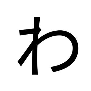 きわど郎太
