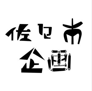 佐々木企画