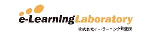 株式会社イー・ラーニング研究所