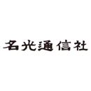 株式会社名光通信社