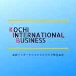高知インターナショナルビジネス株式会社