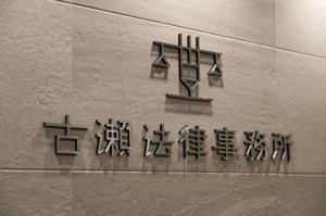 古瀬法律事務所