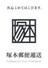 塚本郵便逓送株式会社