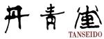 株式会社丹青堂
