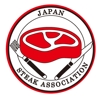 一般社団法人全日本ステーキ協会