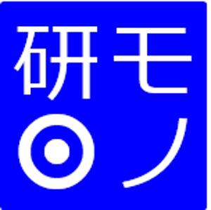 モノヅクリ研究所