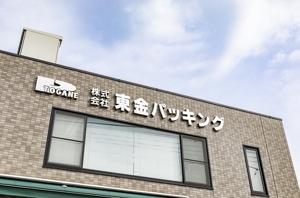 株式会社東金パッキング