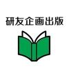 株式会社研友企画出版