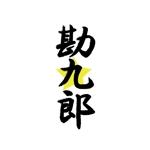 勘九郎 (kan96u)