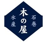 株式会社木の屋石巻水産