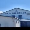 米阪パイル織物株式会社