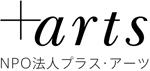 NPO法人プラス・アーツ