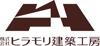 (株)ヒラモリ建築工房