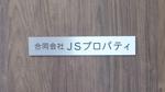 合同会社JSプロパティ