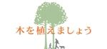 株式会社グリーンセンター中村園芸