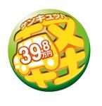 株式会社NEOカトウ自動車