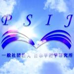 一般社団法人日本平和学研究所