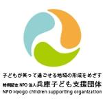 特定非営利活動法人兵庫子ども支援団体