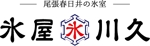 株式会社氷屋川久