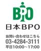 株式会社日本BPO