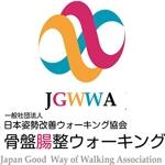 一般社団法人 日本姿勢改善ウォーキング協会