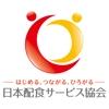 一般社団法人 日本配食サービス協会