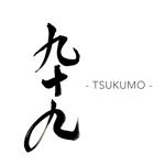 九十九 -TSUKUMO-