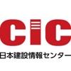 株式会社日本建設情報センター