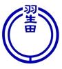 株式会社羽生田鉄工所
