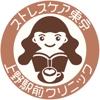ストレスケア東京上野駅前クリニック