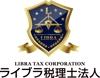 ライブラ税理士法人