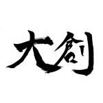 大創社 (daisosha)
