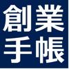 創業手帳株式会社