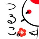 つるこ。 (turuko-maruko)