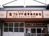 フルタヤ椎茸株式会社