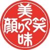 株式会社 あわしま堂