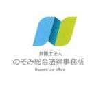 弁護士法人のぞみ総合法律事務所