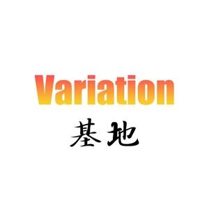 Variation基地
