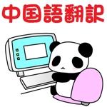 China_panda (tokyobaby)